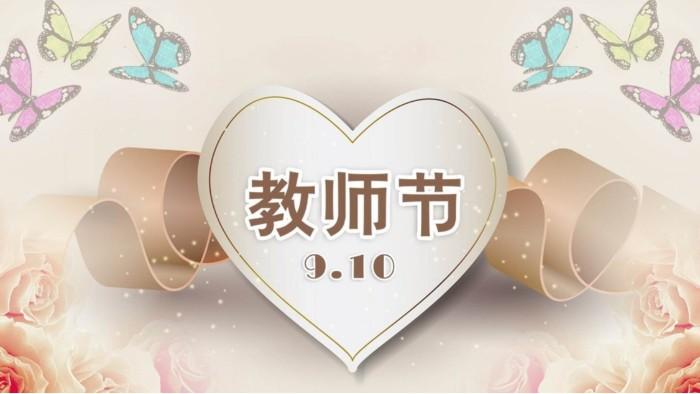 今日教师节!南阳易佰福食品祝所有老师节日快乐!
