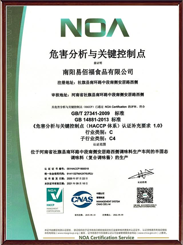 易佰福HACCP认证