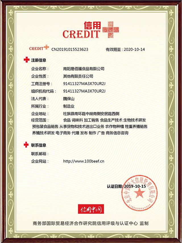 信用中国认证