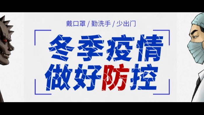 南阳市2021春节防疫指南发布了!南阳易佰福食品陪您一起度过!