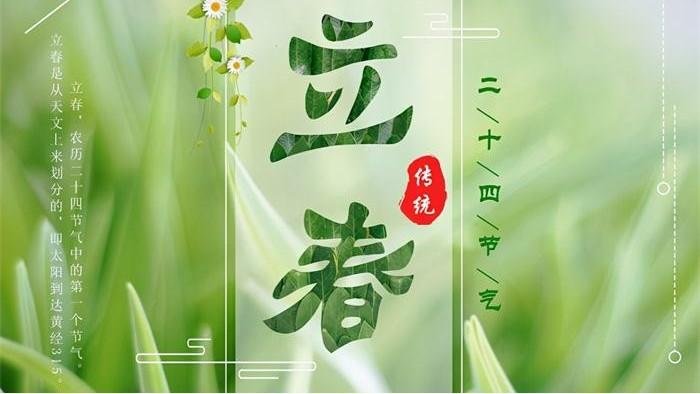 """明天""""立春"""":万物苏萌山水醒,大地阳和暖气生!"""