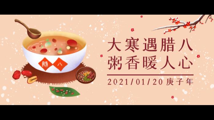 """今日""""大寒""""遇上""""腊八"""",易佰福食品酱香粥香暖人心!"""