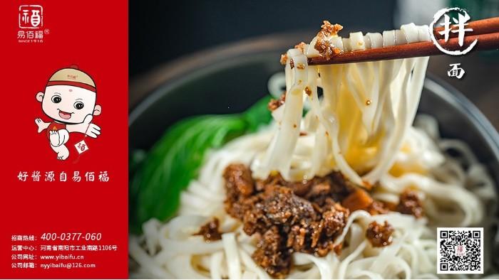 快手菜教程:用易佰福牛肉酱制作青椒鸡蛋酱拌面