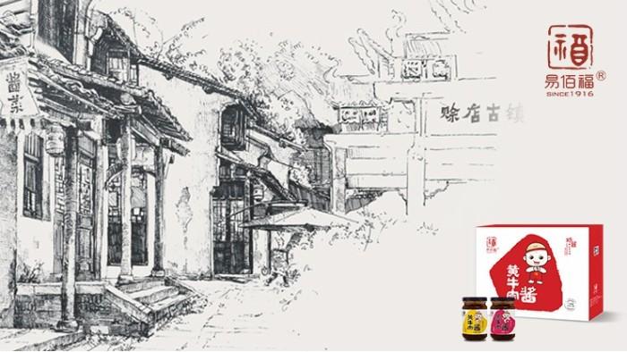 易佰福弘扬传统美食文化