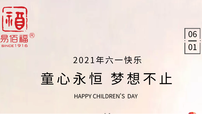 """""""六一""""儿童节,南阳易佰福食品祝愿大小朋友们坚守美好,未来可期!"""