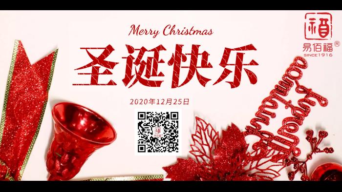 圣诞节Merry Christmas,南阳易佰福食品陪您一起度过!