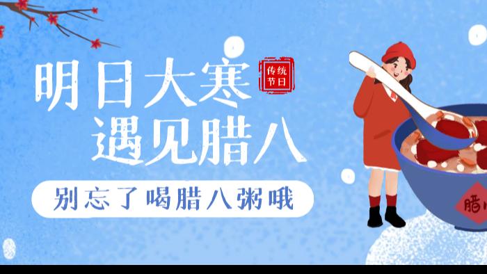 """明日""""大寒""""逢""""腊八"""",南阳易佰福食品跟您一起喝腊八粥迎新年!"""