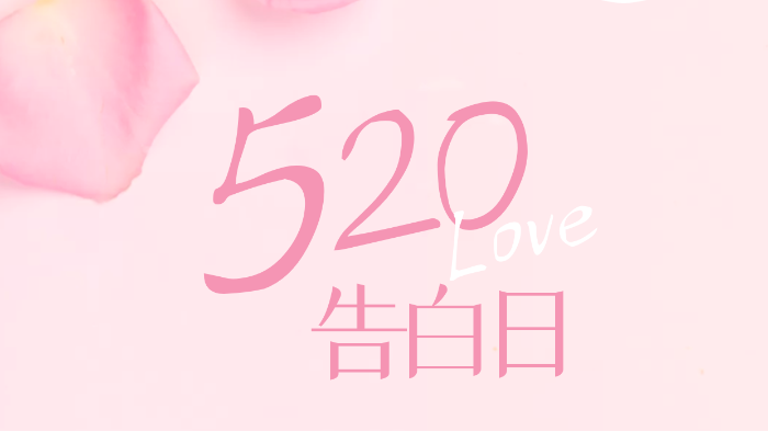 """今日""""520告白日"""",全世界都在向你比心!"""