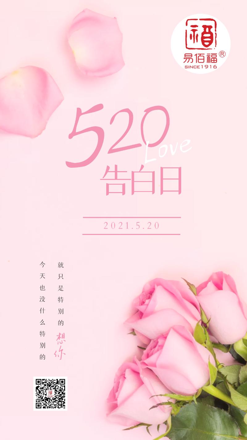 易佰福520海报
