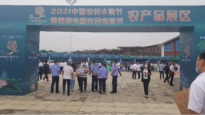 2021中国农民丰收节暨第四届中国农民电影节淅川举办!易佰福食品亮相特色农产品展!