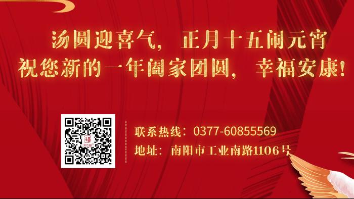 今日元宵节,南阳易佰福食品愿您人月两团圆!