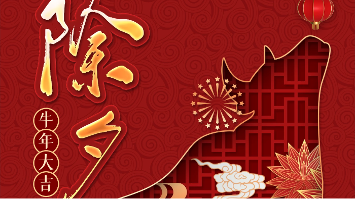 南阳易佰福食品祝大家2021万事如意、阖家团圆,牛年大吉!