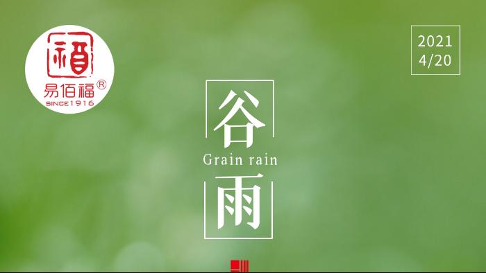 今日谷雨,时值暮春,南阳易佰福食品和您一起迎接初夏!