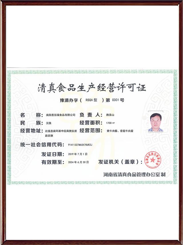 清真食品生产经营许可证