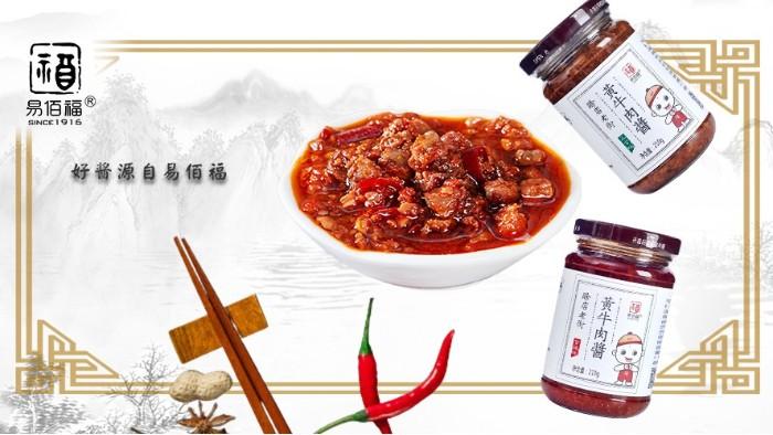 南阳市政府加快发展八大产业集群,易佰福肉酱全力发展任重道远!