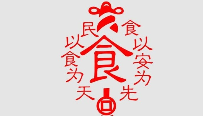 民以食为天   浅谈中国饮食文化