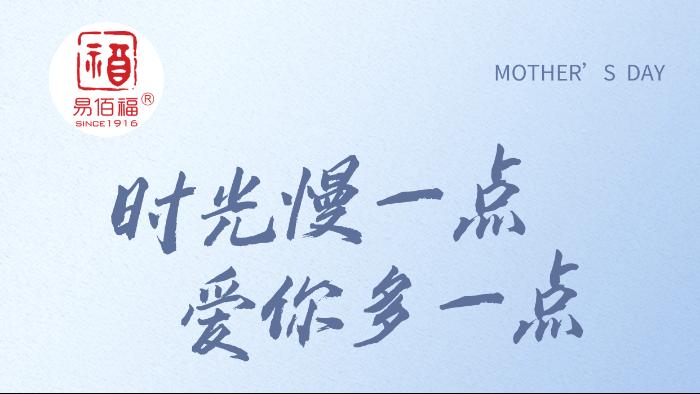 今日母亲节,南阳易佰福食品祝愿所有妈妈们节日快乐!