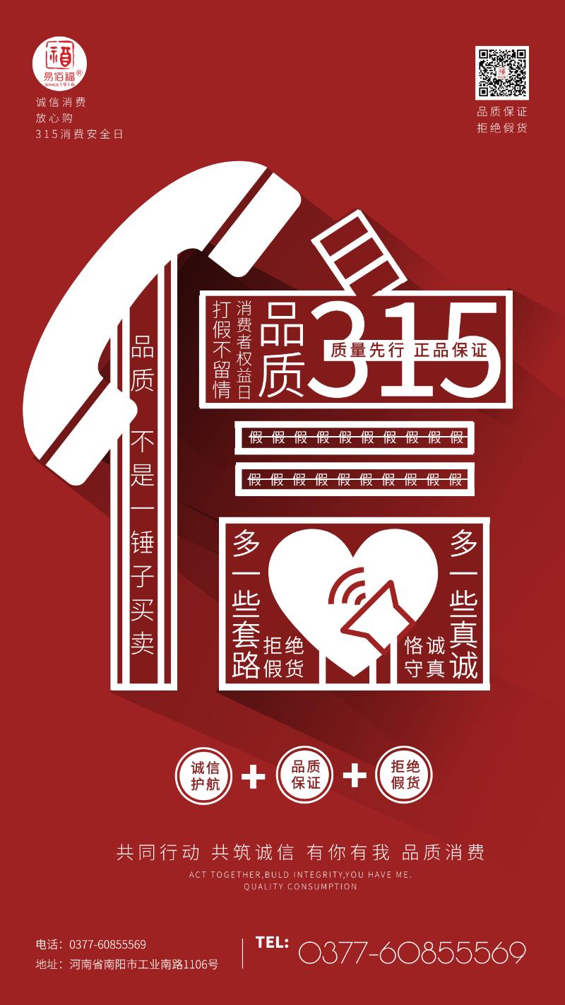 易佰福315海报