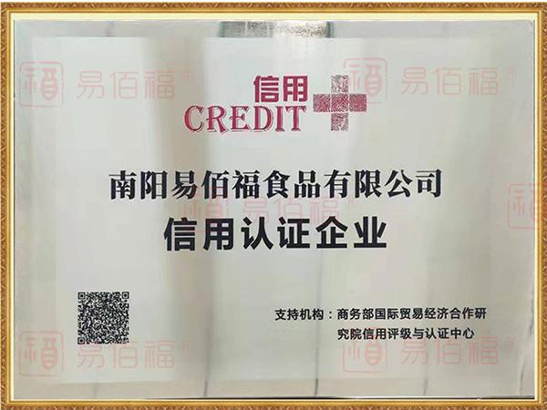 信用认证企业